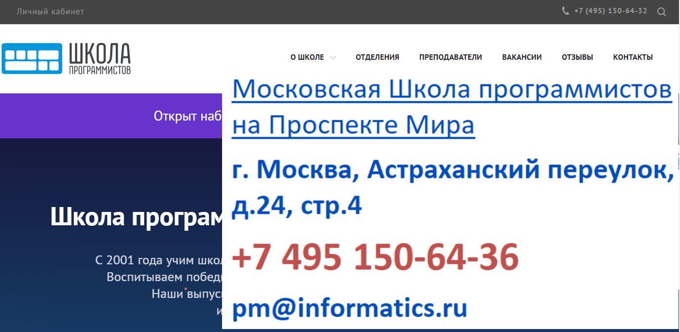 Сайт Чудо Московской школы программистов