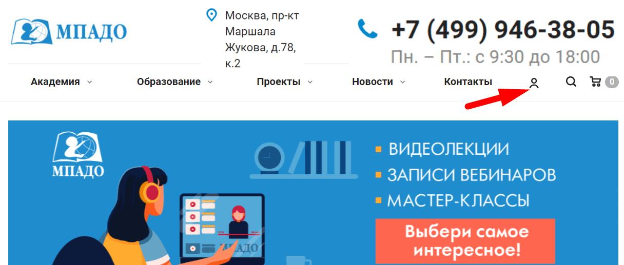 Сайт бесплатных вебинаров МПАДО