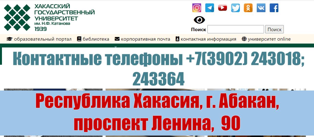 Сайт Хакасского гос университета