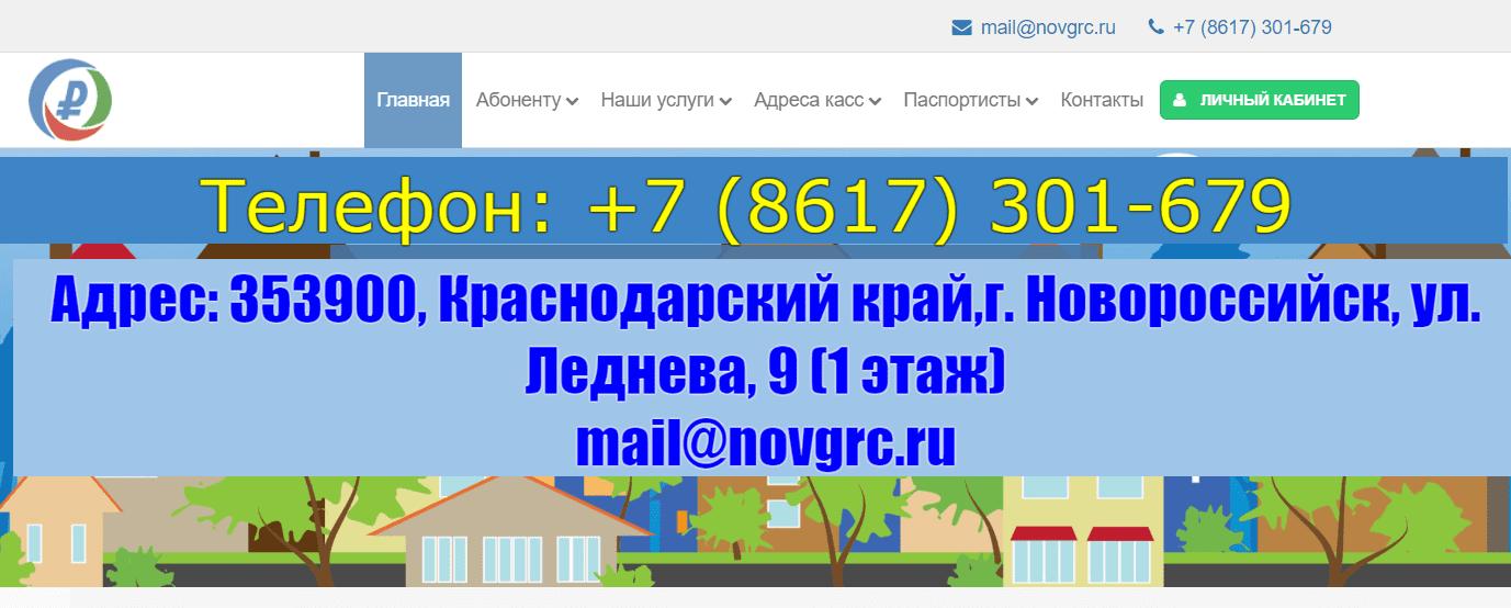 Сайт Новороссийского городского расчетного центра