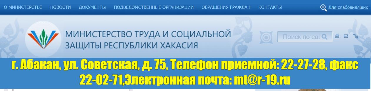 Сайт Хакасского министерства труда