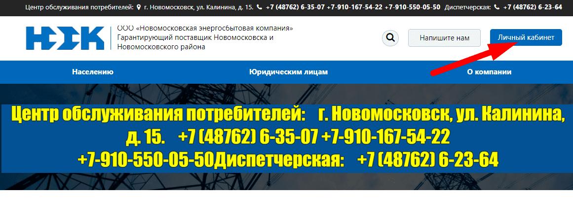 Сайт Новомосковской энергосбытовой компании