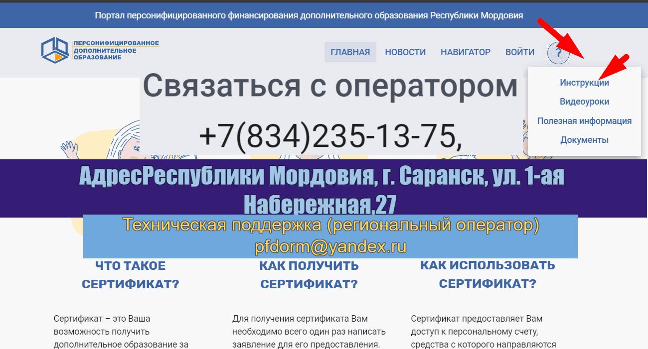 Сайт портала персонифицированного финансирования дополнительного образования Мордовской республики