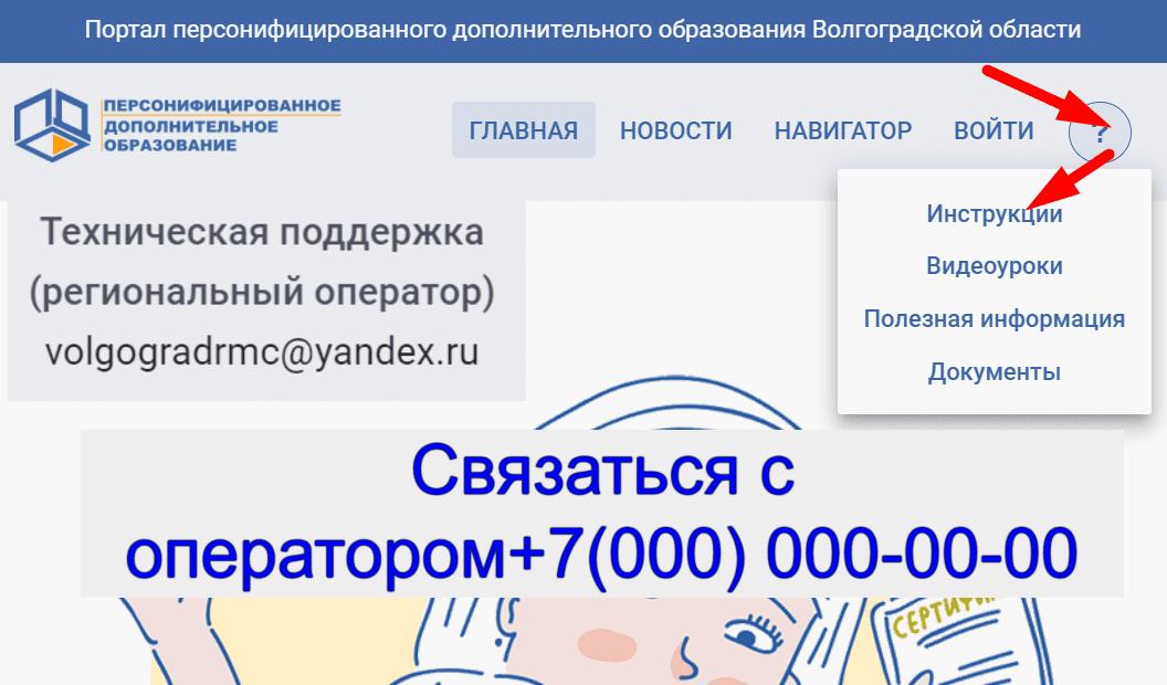Навигатор дополнительного образования Волгоградского региона
