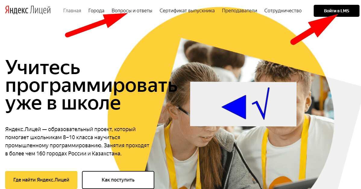 """Образовательный проект для школьников """"Яндекс Лицей"""""""