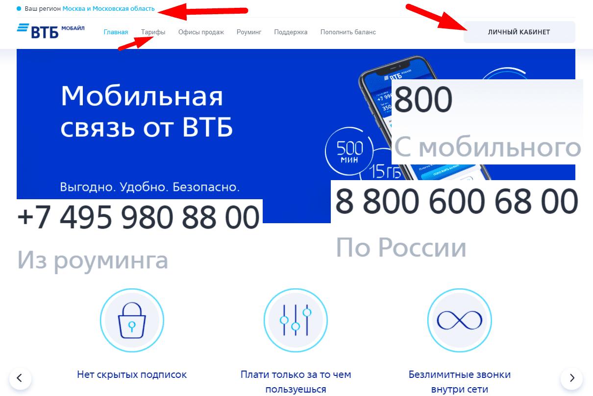 Сайт нового мобильного оператора связи «ВТБ Мобайл»