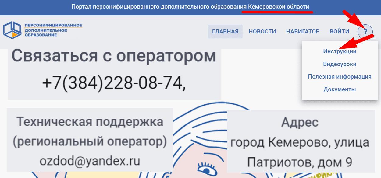 Портал кружков дополнительного образования в Кемерово