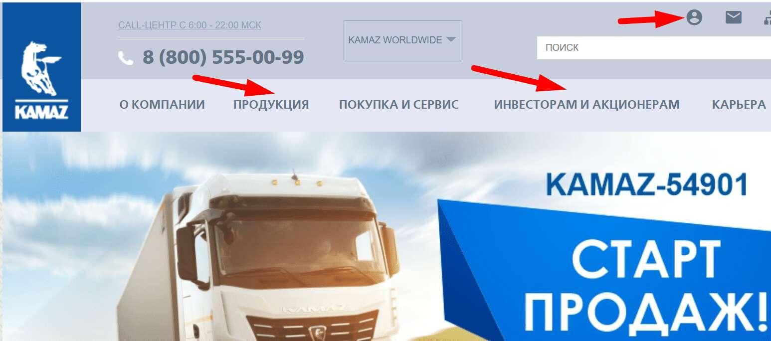 Официальный сайт Камаза