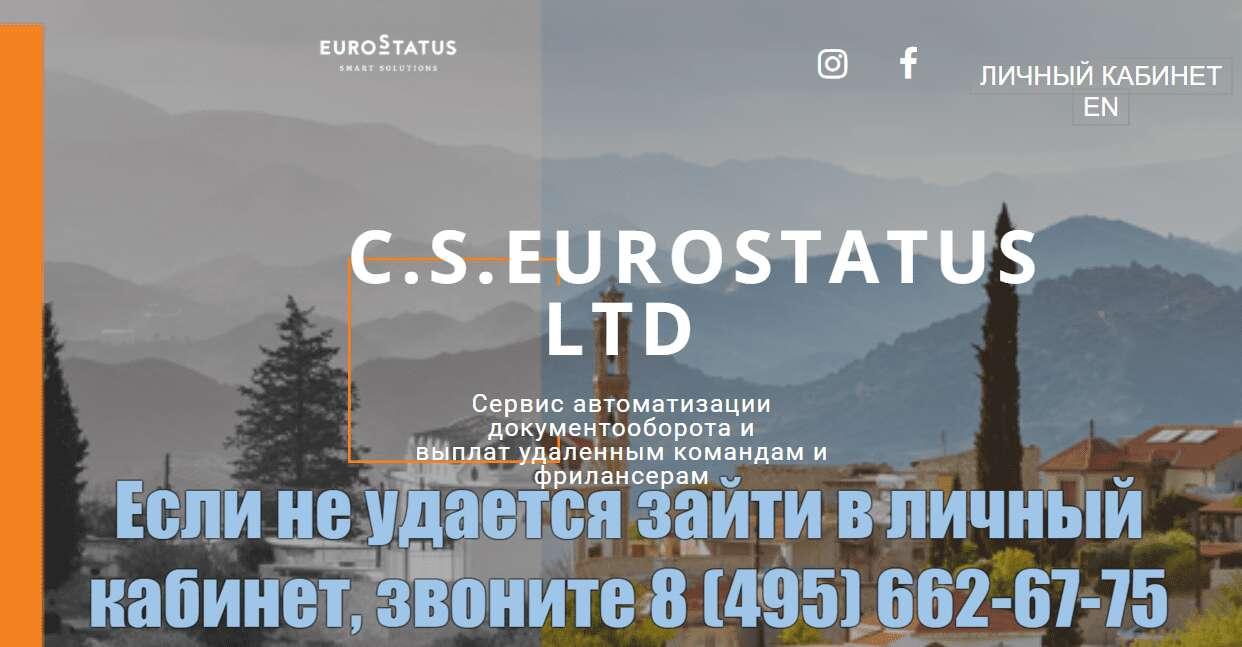"""Сайт сервиса по электронному документообороту """"ЕвроСтатус"""""""