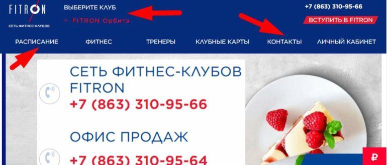 "Сайт сети фитнес клубов ""Фитрон"""