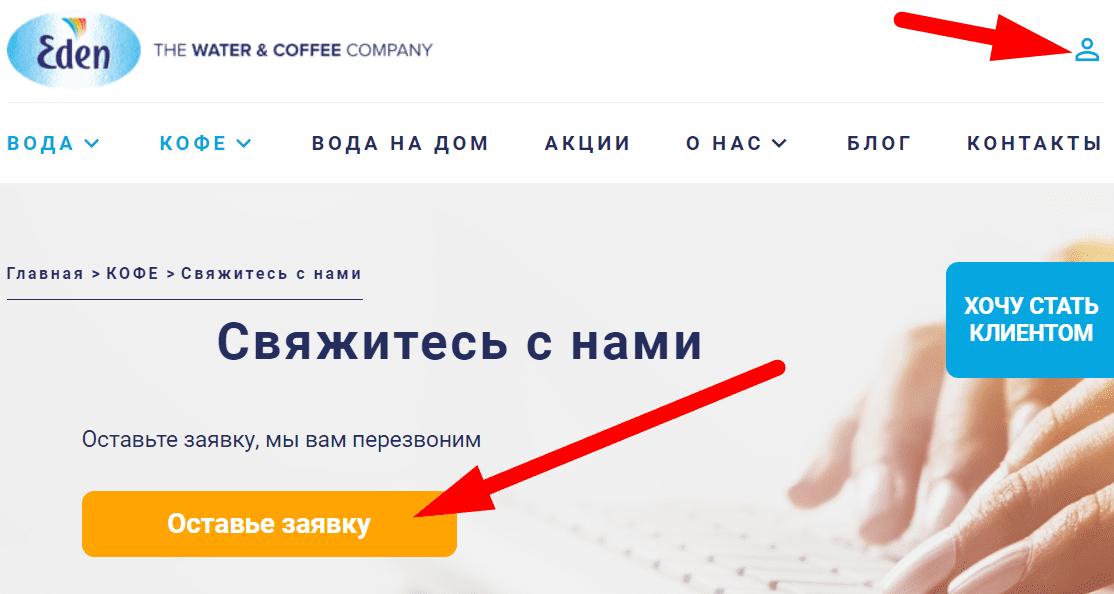 Личный кабинет по доставке воды Edensprings.ru