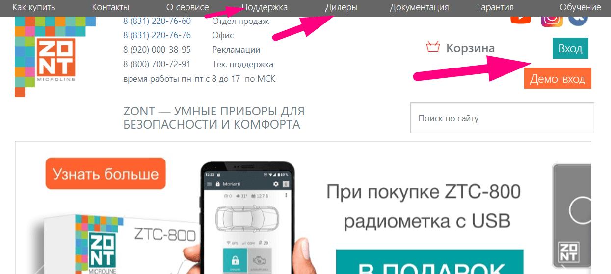 """Сайт охранной системы """"Зонт Онлайн"""""""