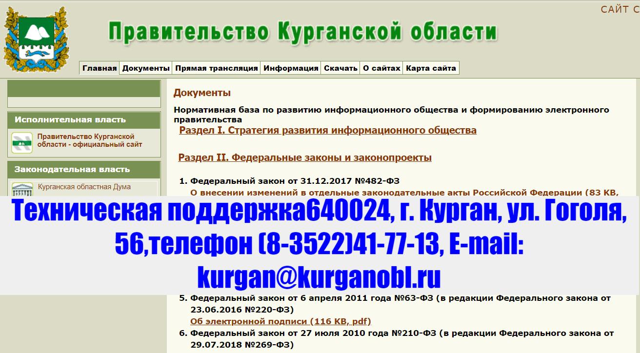 Ссылка на сайт правительства Курганской области