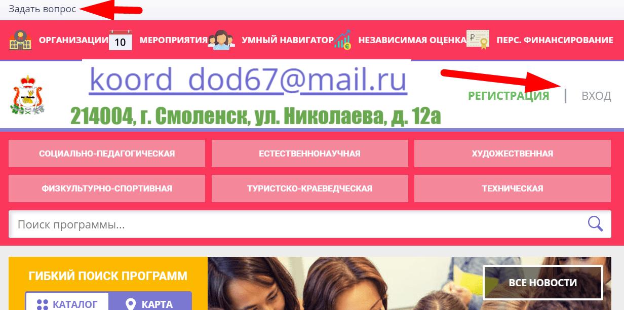 Регистрация на сайте навигатора дополнительного образования в Смоленске