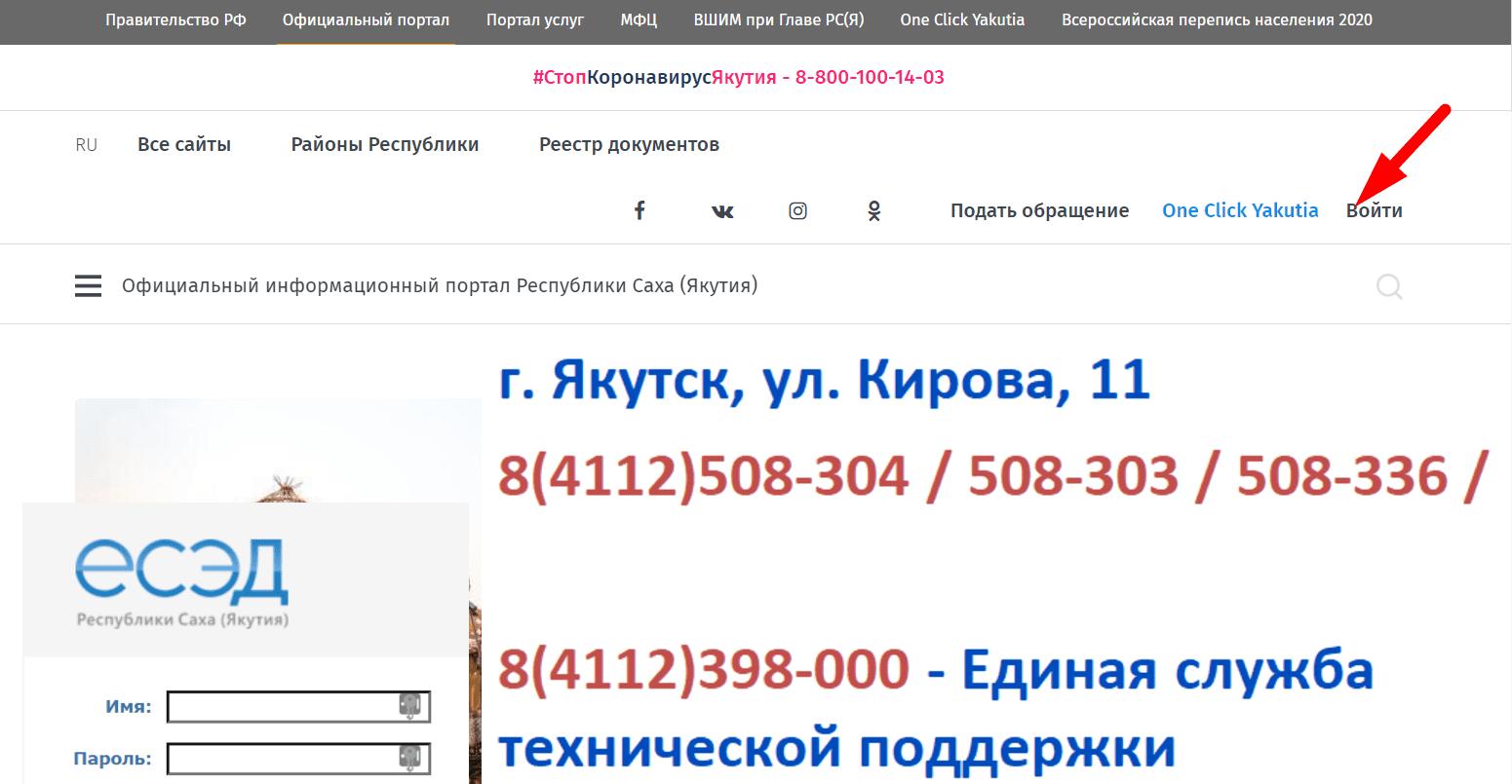 ЕСЕД Гов Ру Якутии