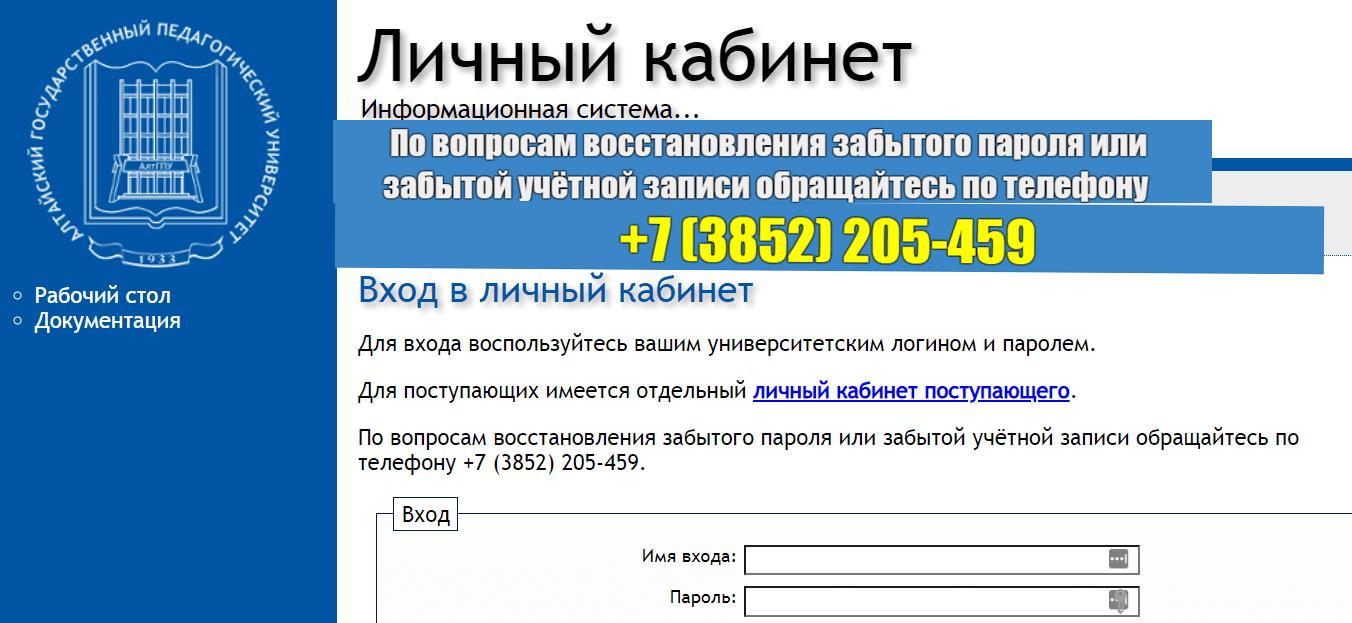 Сайт АГПУ Барнаул