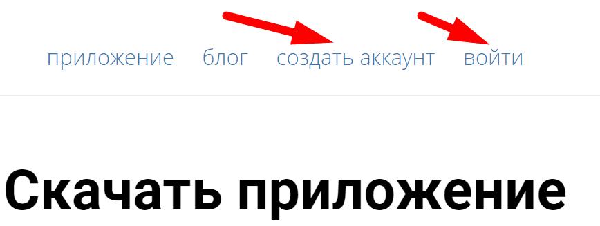 """Создать аккаунт """"Чатиум"""""""