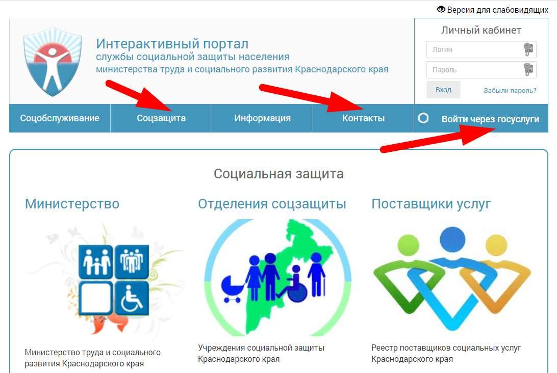 Сайт соцзащиты Краснодарского края