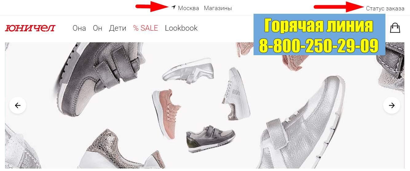 Сайт каталога обувного магазина Юничел