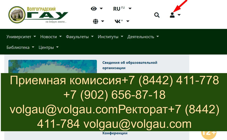 Все личные кабинеты Волгоградского аграрного университета