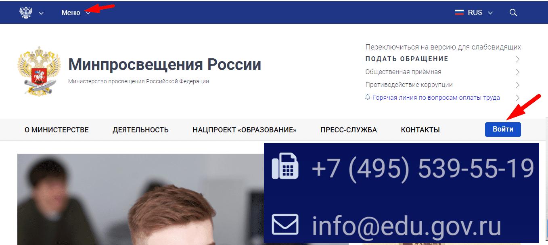 Ссылка на официальный сайт и личный кабинет Минпросвещения