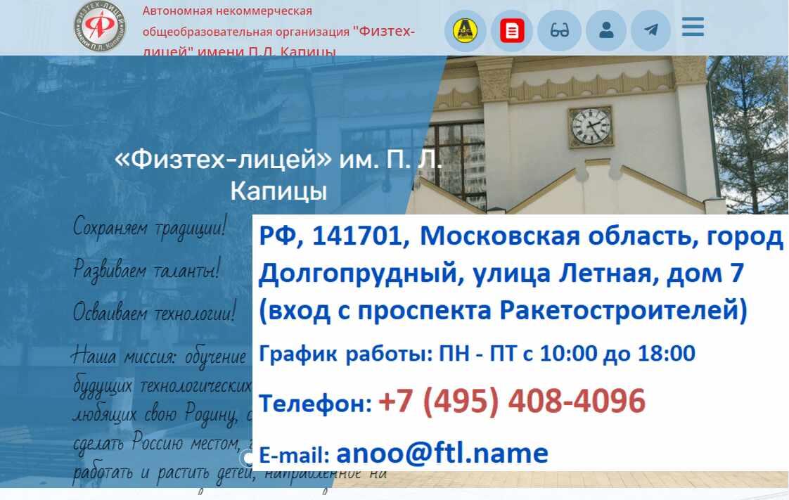 Сайт лицея Физтех в Долгопрудном