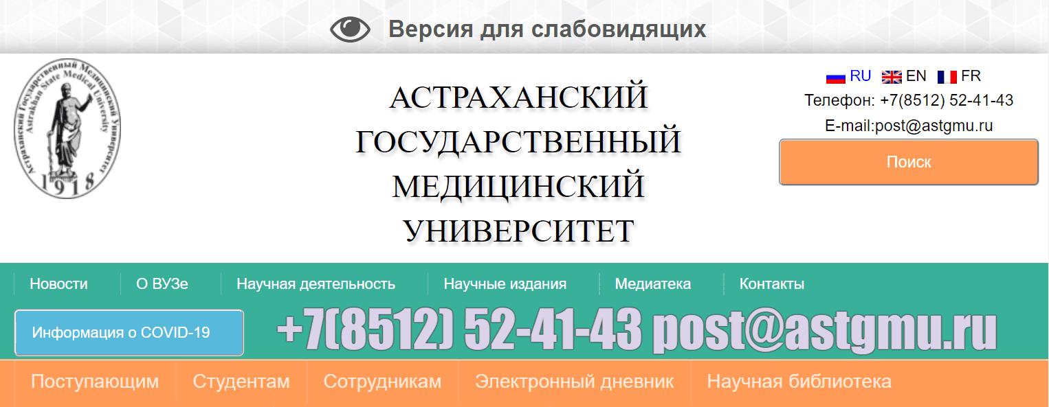 Сайт Астраханского медуниверситета