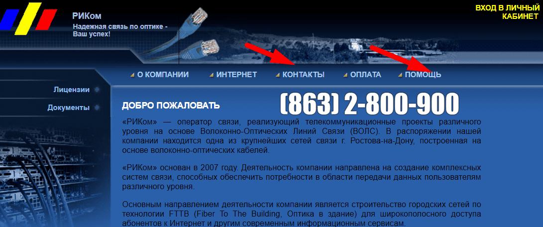 """Официальный сайт """"Регионинфоком"""" в Ростове на Дону"""