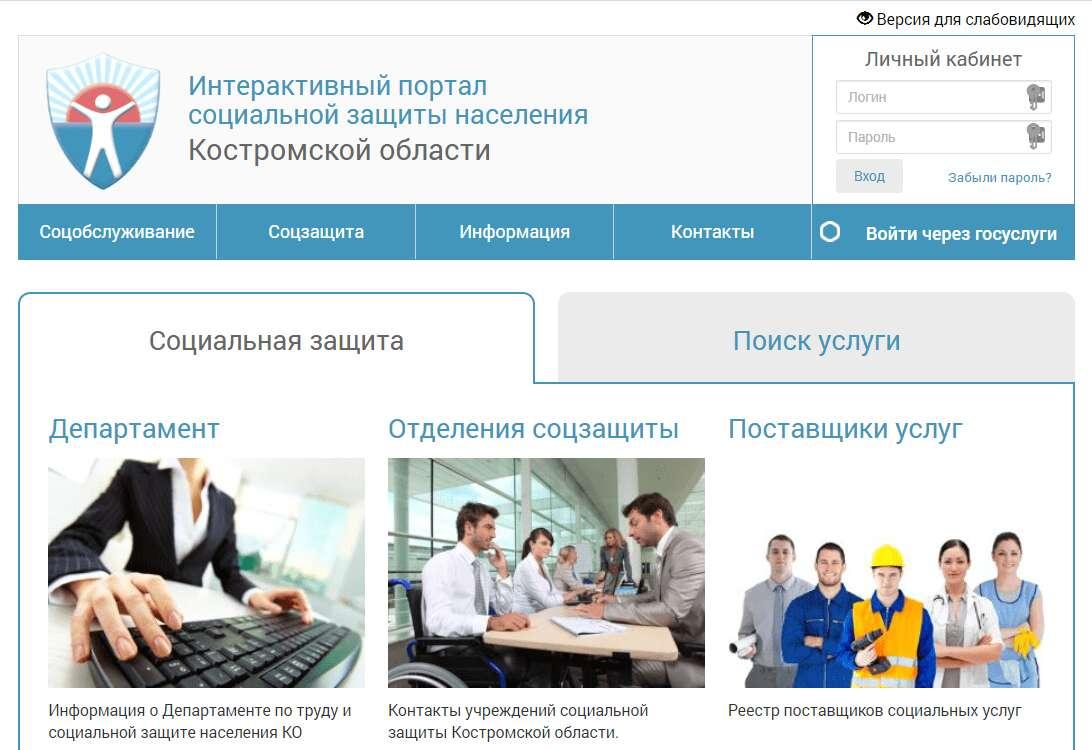 Сайт интерактивного портала соцзащиты Костромской области