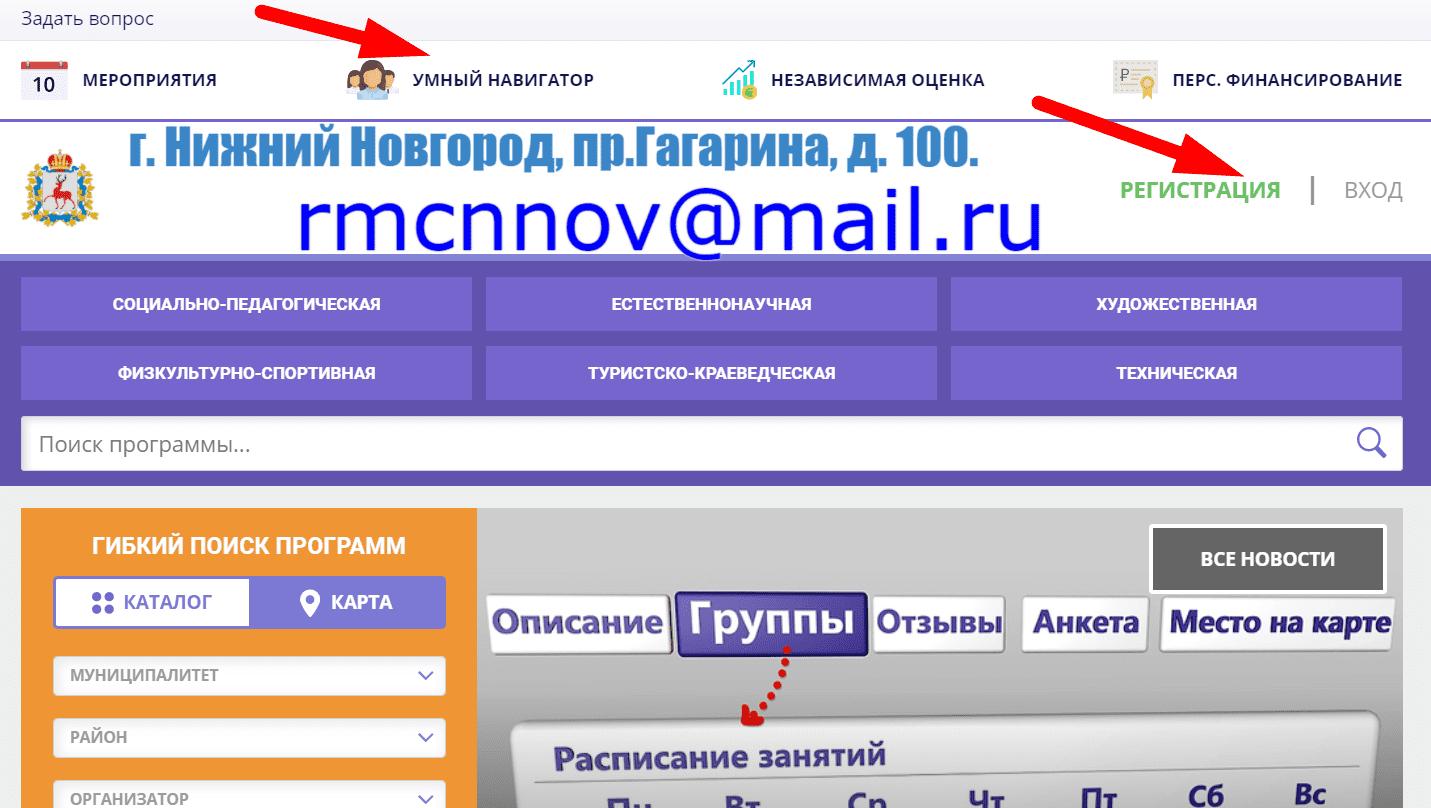 Умный навигатор на портале дополнительного образования Нижнего Новгорода