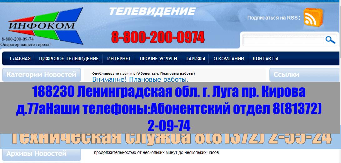 """Официальный сайт компании """"Инфоком"""" в Лугах"""