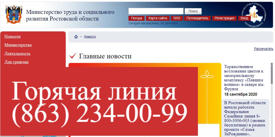 Горячая линия социальной защиты в Ростовской области