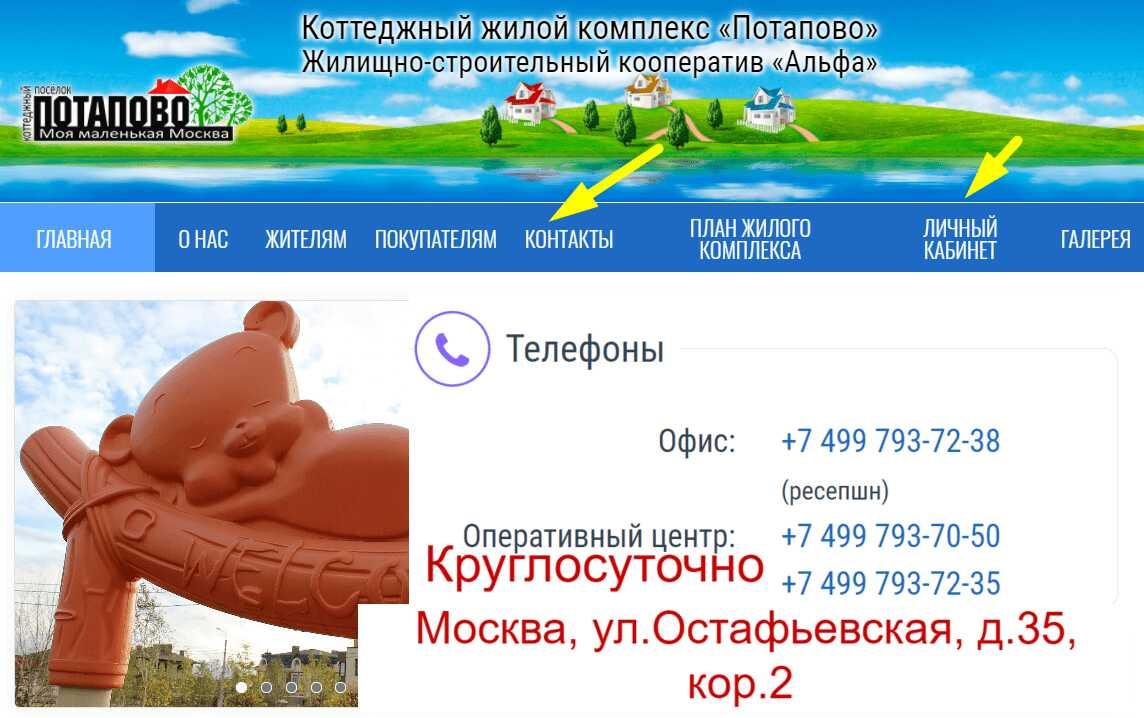 """""""Альфа ЖСК"""" официальный сайт"""