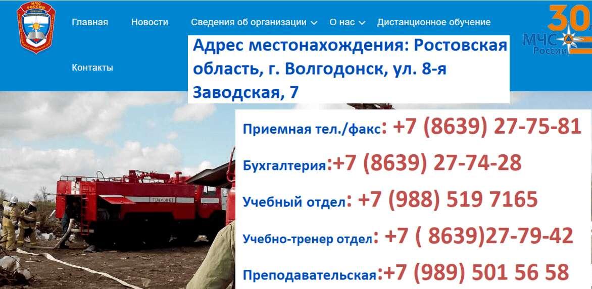 Регистрация на повышение квалификации в Волгодонский учебный центр ФПС