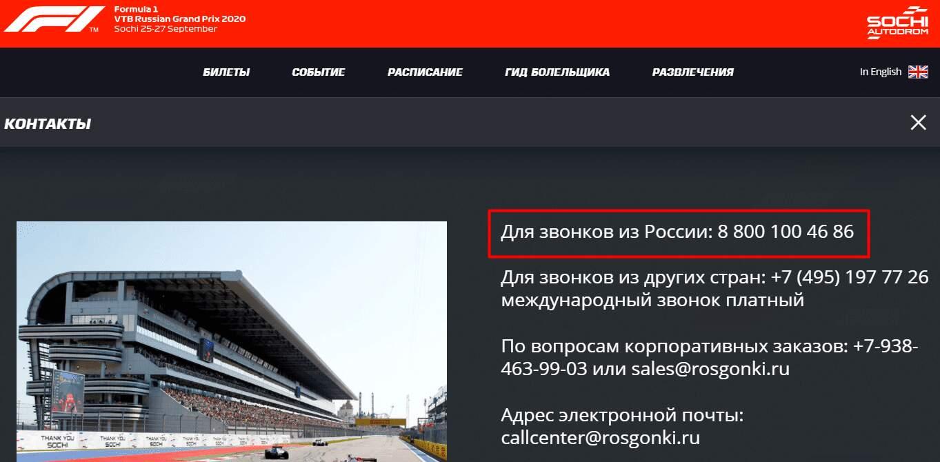 Formula 1 Сочи Гран при России сайт