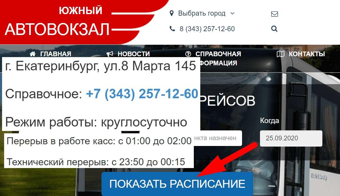 """Электронная продажа билетов автовокзала """"Южный"""" в Екатеринбурге"""