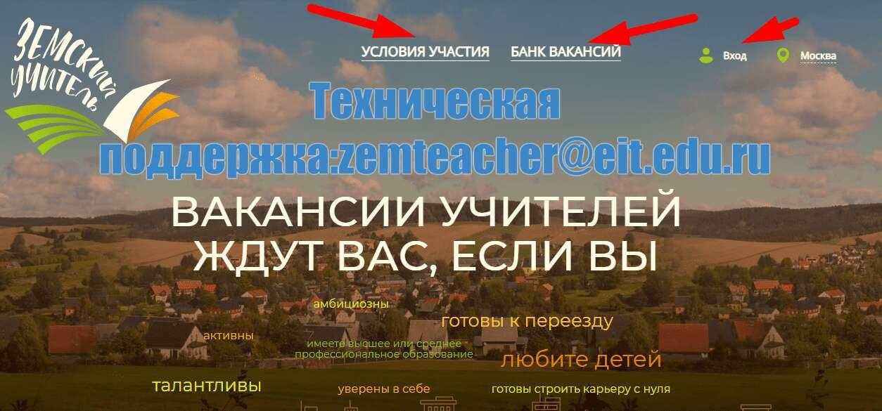 """Условия участия в конкурсе """"Земской учитель"""""""
