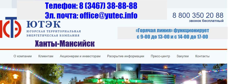 Сайт ЮТЭК Ханты-Мансийского региона