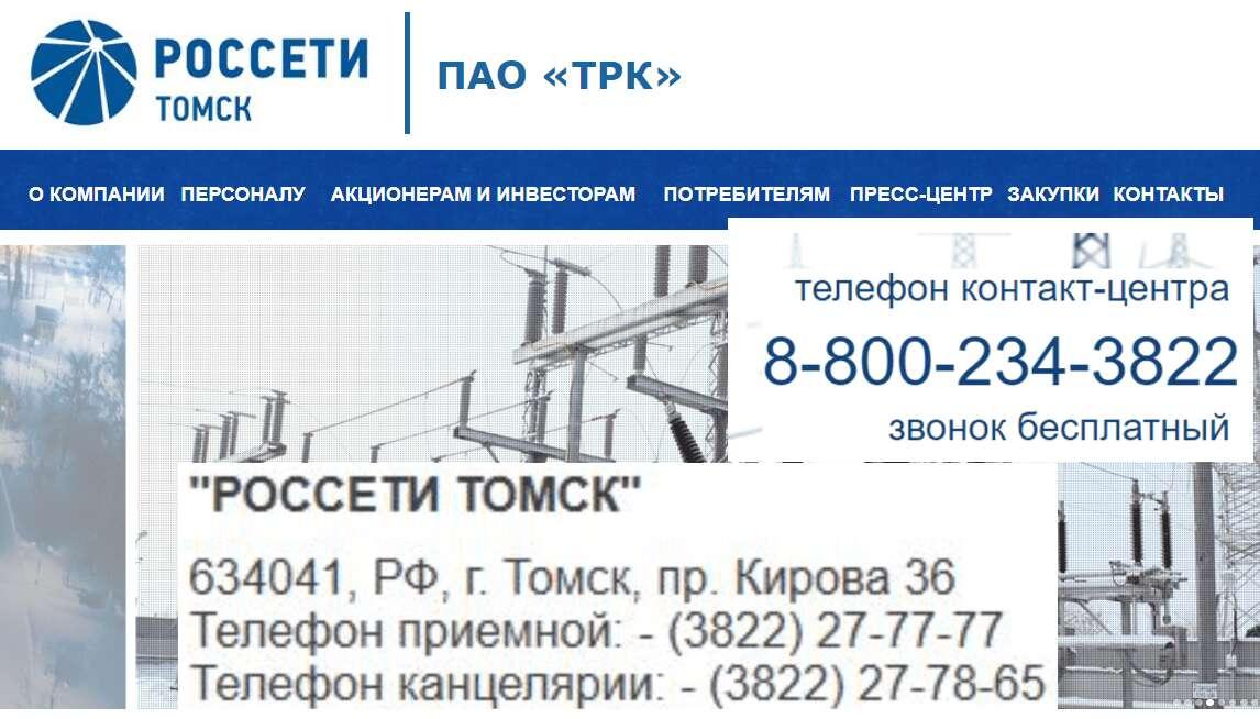Сайт ПАО ТРК Томска
