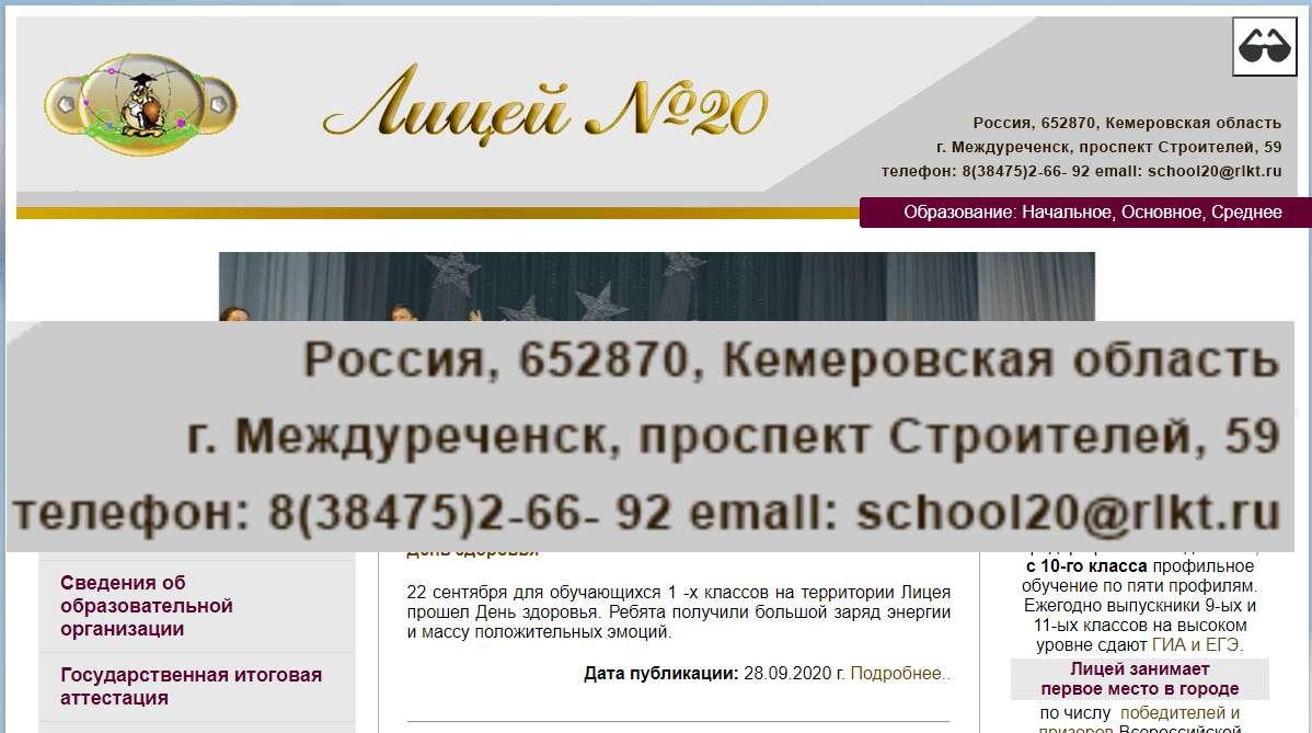 Официальный сайт лицея 20 в Междуреченске