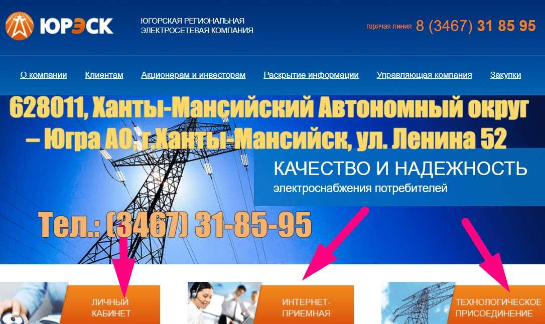 Официальный сайт ЮРЭСКА