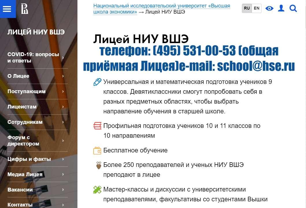 """Ссылка на электронный журнал """"Элжур"""" лицея НИУ ВШЭ"""