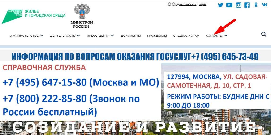 Минстрой рф официальный сайт