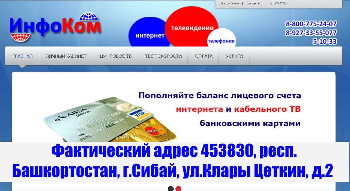 """Оплата услуг за интернет и тв """"ИнфоКом"""" в Сибае Башкортостан"""