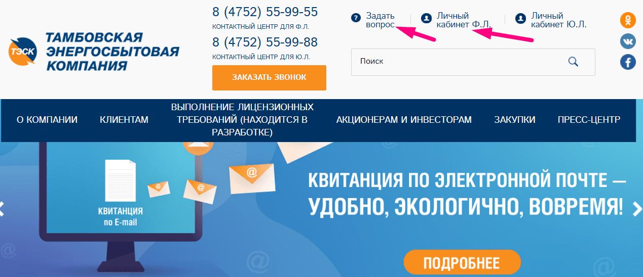 Официальный сайт ТЭСК Тамбова