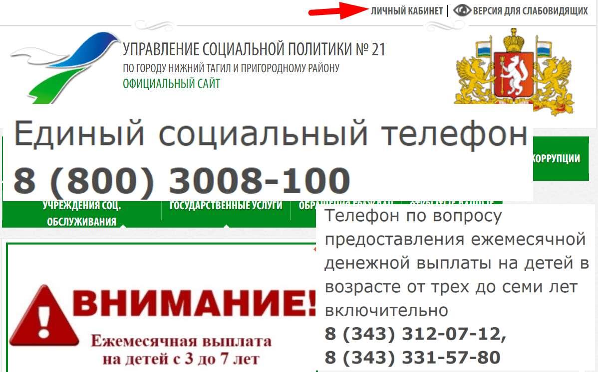 Номер телефона соцзащиты в Нижнем Тагиле