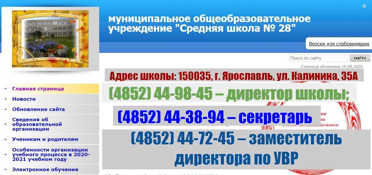 Электронный дневник Ярославской школы номер 28