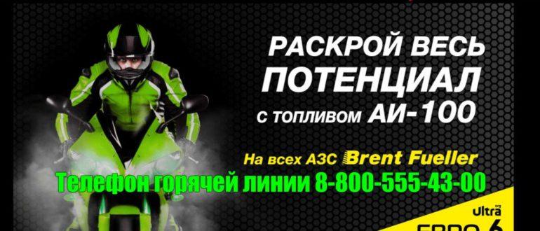 Сайт сети АЗС BrentFueller в Оренбурге