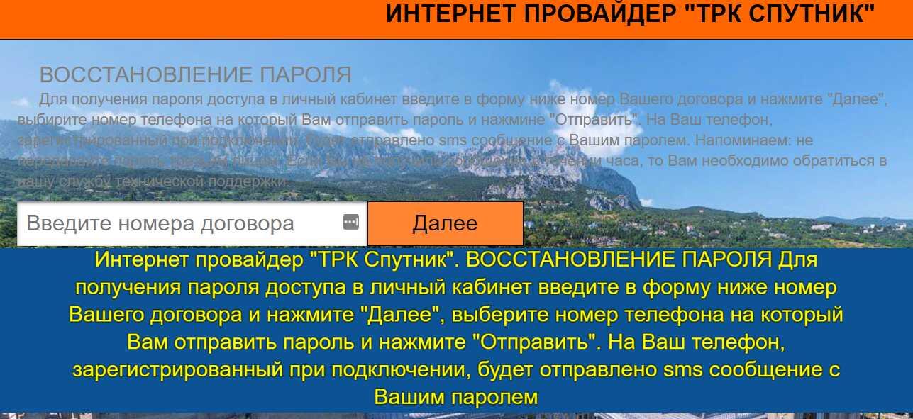 """""""ТРК Спутник"""" как восстановить пароль"""