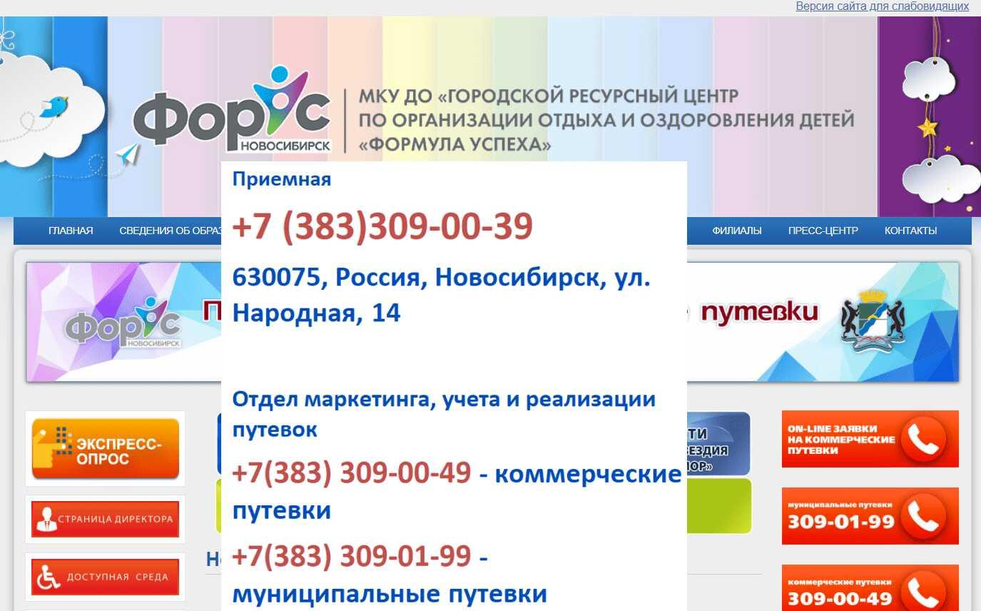 Сайт МКУ ДО ГРЦ ОООД 'ФорУс'
